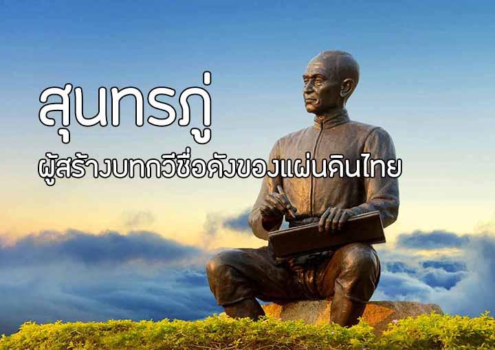 Sunthornpoo thailand